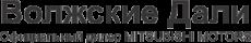 Волжские Дали - официальный дилер Mitsubishi Motors